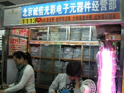 北京诚信光彩电子元器件经营部