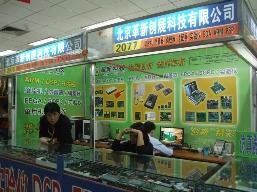 北京革新科技有限公司
