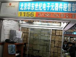 北京华东世纪电子元器件经营部