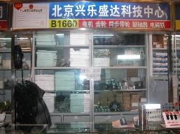 北京兴乐盛达科技中心
