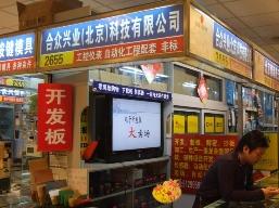 合众兴业(北京)科技有限公司