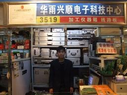 华雨兴顺电子科技中心