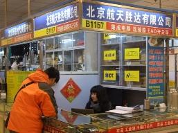 北京航天胜达电子科技有限公司