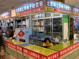 科之洋(北京)电子
