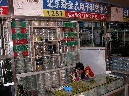 北京森金淼电子科贸中心(深圳市年年欣电子有限公司)