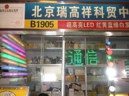 北京瑞高祥科贸中心