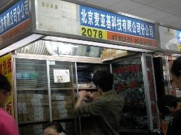 北京麦亚基科技有限公司