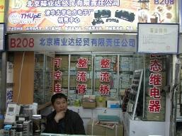 北京精业达经贸有限责任公司(清华大学电力电子厂销售中心)