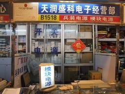 北京天润盛科电子经营部