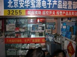 深圳智安宝电子有限公司(北京安华宝源电子产品经营部)