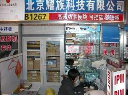 北京耀族科技有限公司