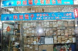 深圳科旭电子有限公司
