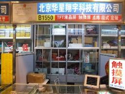 北京华星翔宇科技有限公司