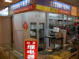 北京富瑞崎电子商贸中心