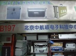 北京中航顺电子科技中心