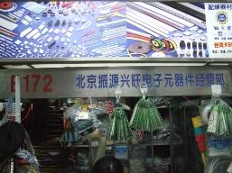北京振源兴旺电子有限公司