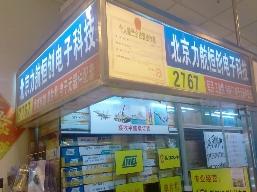 北京力航恒创电子科技中心