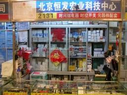北京恒发宏业