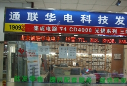 北京通联华电电子技术有限公司