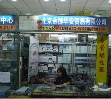北京金捷华安贸易有限公司