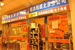 祖杰(北京)科技有限公司