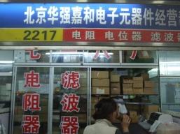 北京华强嘉和电子元器件经营部