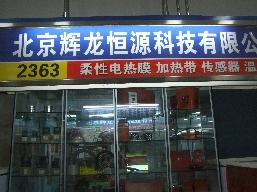 北京辉龙恒源科技有限公司
