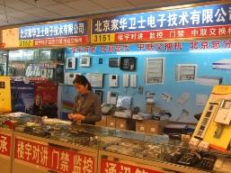 北京家华卫士电子技术有限公司