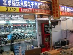 北京福远永辉电子产品经营部
