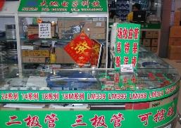 深圳市大地华豫电子科技有限公司