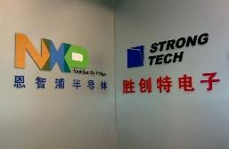 北京胜创特电子科技有限公司