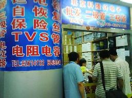 北京科隆兴电子科技发展中心
