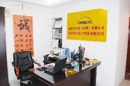深圳市怡星宇科技有限公司