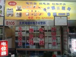 北京鸿缘祥电子经营部