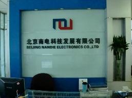 北京南电科技发展有限公司