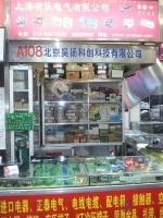 北京昊扬科创科技有限公司