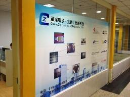 承泽电子(北京)有限公司