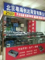 北京粤海创达商贸有限公司