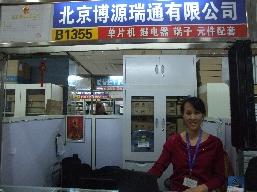 北京博源瑞通电子有限责任公司