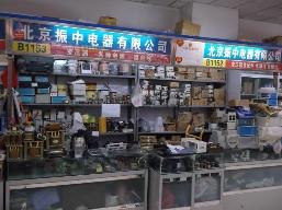 北京振中恒业商贸中心