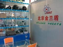 北京金兰盾电子有限公司