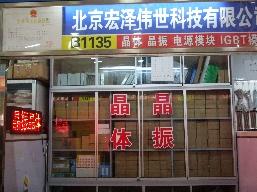 北京宏泽伟世科技有限公司