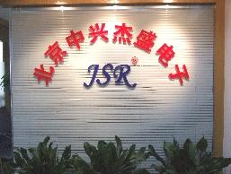 北京中興杰盛電子科技有限公司