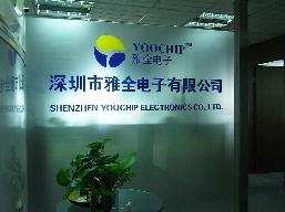 深圳品达电子科技有限公司