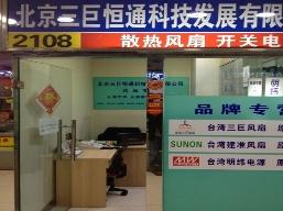 北京三巨恒通科技发展有限公司