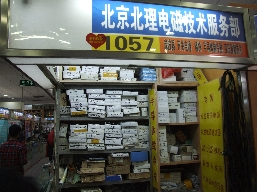 北京北理奥克电磁技术有限公司