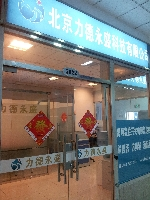 北京力德永盛科技有限公司