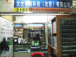 北京原大光电子技术有限公司