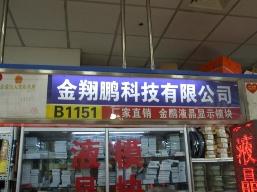 金翔鹏科技(北京)有限责任公司