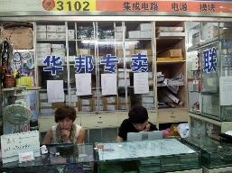 北京星际蓝图电子有限公司